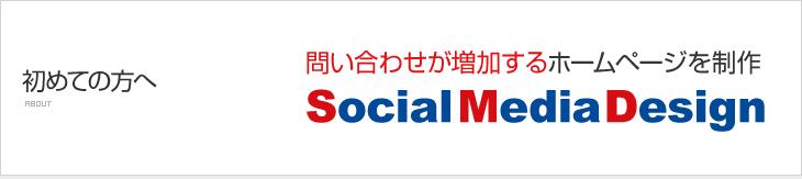 初めての方へ 問い合わせが増加するホームページを制作 SocialMediaDesign