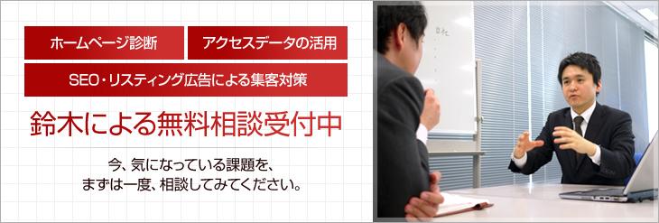 鈴木による無料相談受付中 今、気になっている課題を、 まずは一度、相談してみてください。